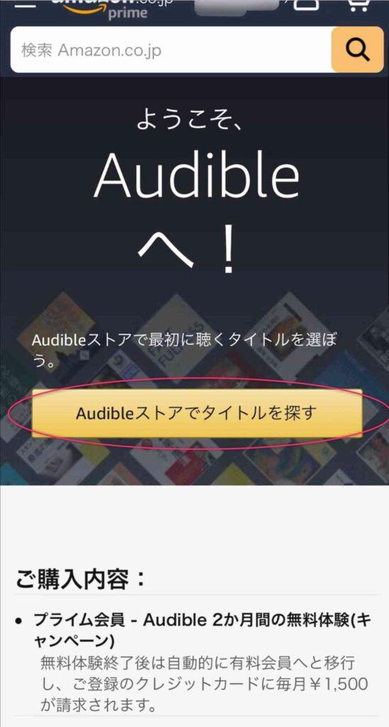 audibleの使い方2